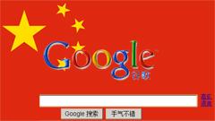 Google spiata dalla Cina usando un buco di Explorer
