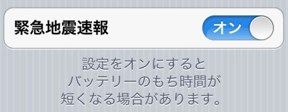 Apple terremoto