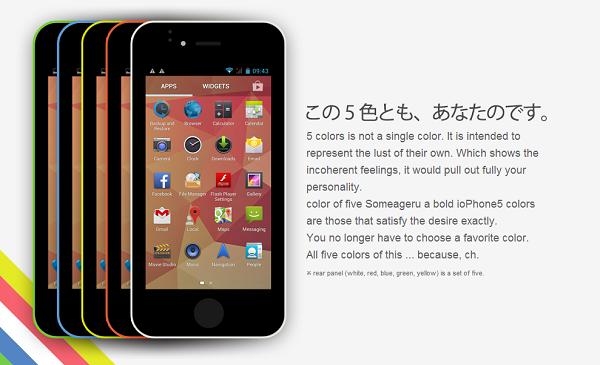 Iphone Cover Dal Giappone : Iophone clone di iphone c in arrivo anche dal giappone